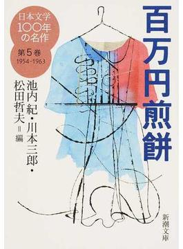 日本文学100年の名作 第5巻 百万円煎餅(新潮文庫)