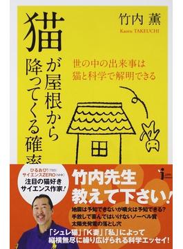 猫が屋根から降ってくる確率 世の中の出来事は猫と科学で解明できる(じっぴコンパクト新書)