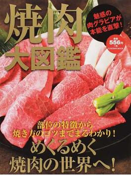 焼肉大図鑑 魅惑の肉グラビア!部位の特徴から焼き方のコツまでまるわかり!