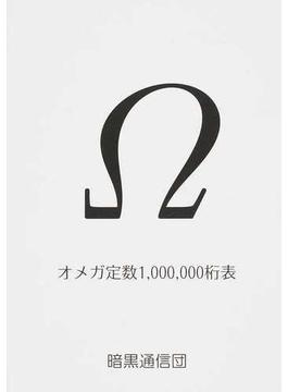 Ω1000000桁表
