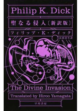 聖なる侵入 新訳版(ハヤカワ文庫 SF)