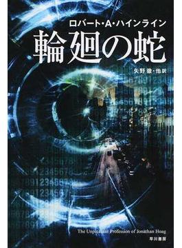 輪廻の蛇(ハヤカワ文庫 SF)