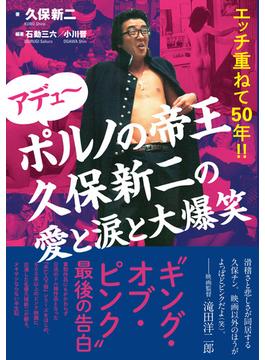 アデュ〜ポルノの帝王久保新二の愛と涙と大爆笑 エッチ重ねて50年!!