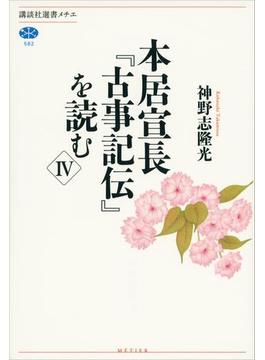 本居宣長『古事記伝』を読む IV(講談社選書メチエ)