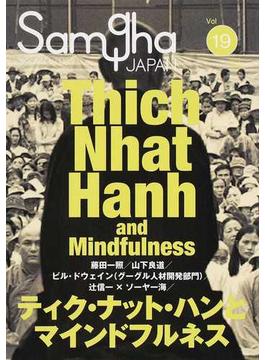 サンガジャパン Vol.19(2015Winter) 特集ティク・ナット・ハンとマインドフルネス