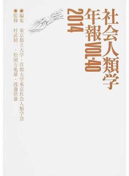 社会人類学年報 VOL.40(2014)
