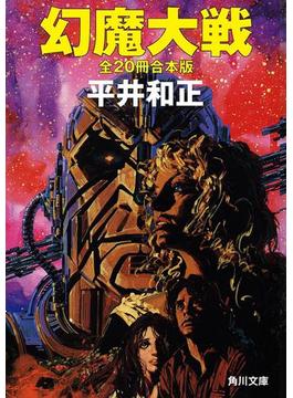 【期間限定価格】幻魔大戦 全20冊合本版(角川文庫)