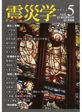 震災学 vol.5(2014)