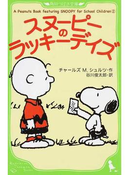 スヌーピーのラッキーデイズ(角川つばさ文庫)