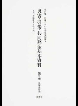 災害・引揚・共同募金基本資料 復刻 第3巻 災害救助 3