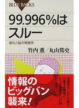99.996%はスルー 進化と脳の情報学(ブルー・バックス)