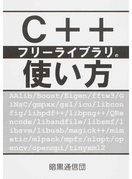 C++フリーライブラリの使い方
