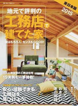 地元で評判の工務店で建てた家 2015年東日本版