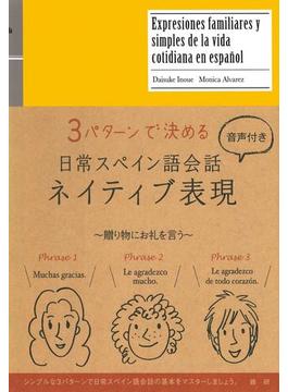 日常スぺイン語会話ネイティブ表現(音声付)(ネイティブ表現シリーズ)
