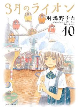 3月のライオン(10)(ヤングアニマル)