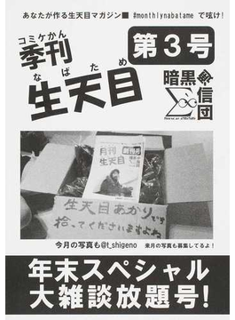 月刊生天目 第3号