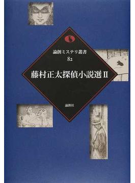 藤村正太探偵小説選 2(論創ミステリ叢書)