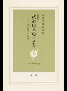 武道居合學〈綱要〉 武道居合の復権 増補版