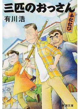三匹のおっさん ふたたび(新潮文庫)