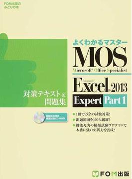 MOS Microsoft Excel 2013 Expert Part1対策テキスト&問題集 Microsoft Office Specialist
