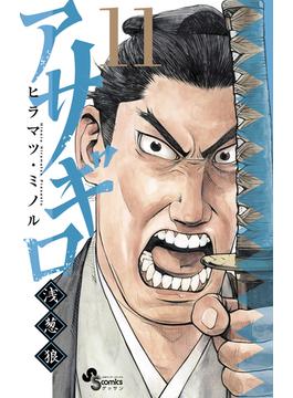 アサギロ〜浅葱狼〜 11 (ゲッサン少年サンデーコミックス)(ゲッサン少年サンデーコミックス)
