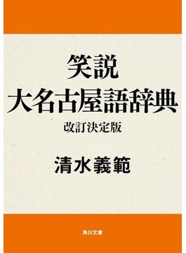 笑説大名古屋語辞典 改訂決定版