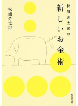 松浦弥太郎の新しいお金術(集英社文庫)