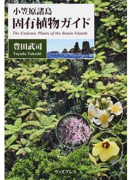 小笠原諸島固有植物ガイド