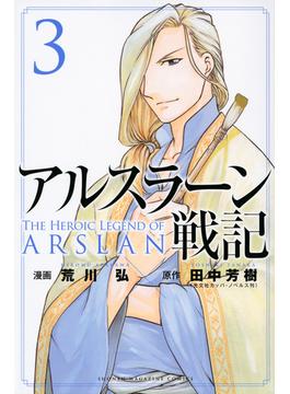 アルスラーン戦記 3 (講談社コミックスマガジン)(少年マガジンKC)