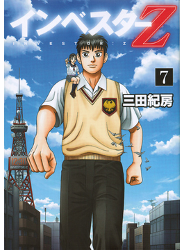 インベスターZ 7 (モーニング)(モーニングKC)