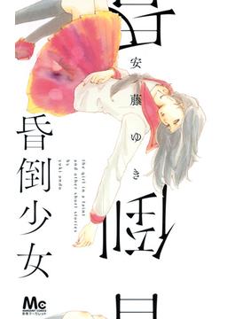 昏倒少女 (マーガレットコミックス)(マーガレットコミックス)