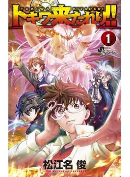 トキワ来たれり!! 1 (少年サンデーコミックス)(少年サンデーコミックス)