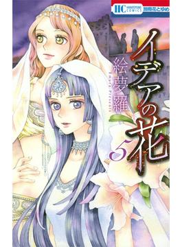 イデアの花 5 (花とゆめCOMICS)(花とゆめコミックス)