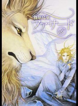 ファサード 16 (WINGS COMICS)(WINGS COMICS(ウィングスコミックス))