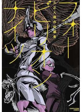 フォービリオンナイツ 久正人傑作短編集 (EARTH STAR COMICS)(EARTH STAR COMICS(アーススターコミックス))