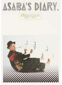 浅葉克己デザイン日記 2002−2014