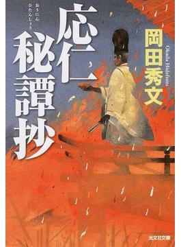 応仁秘譚抄(光文社文庫)
