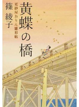 黄蝶の橋(文春文庫)