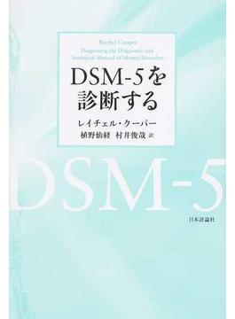 DSM−5を診断する