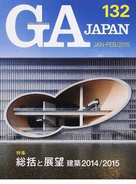 GA JAPAN 132(2015JAN−FEB)