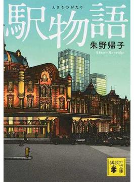 駅物語(講談社文庫)