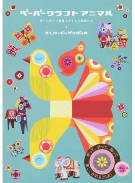 ペーパークラフトアニマル ヨーロピアン雑貨スタイルの動物たち
