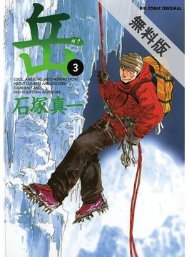 【期間限定 無料お試し版】岳 3(ビッグコミックス)