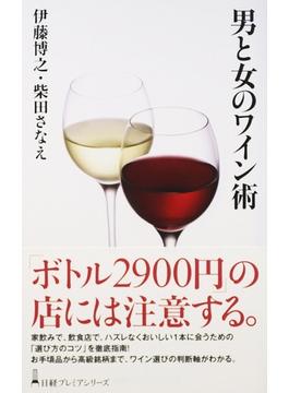 男と女のワイン術 1杯め