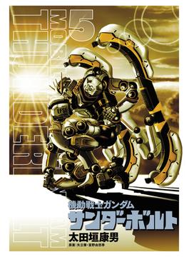 機動戦士ガンダムサンダーボルト 5 (BIG SUPERIOR COMICS SPECIAL)(ビッグコミックススペシャル)