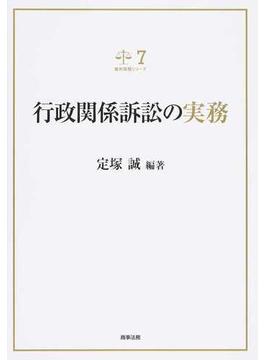 行政関係訴訟の実務の通販/定塚 ...