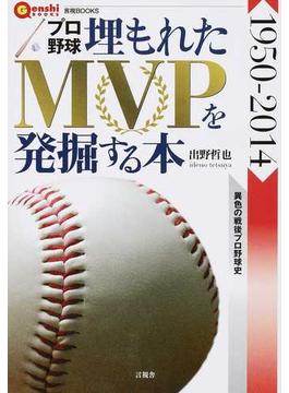 プロ野球埋もれたMVPを発掘する本 1950−2014 異色の戦後プロ野球史