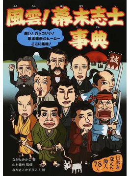 風雲!幕末志士事典 強い!カッコいい!幕末維新のヒーローここに集結! 日本を変えた偉人78人