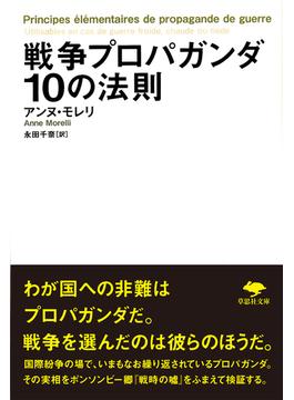 戦争プロパガンダ10の法則(草思社文庫)