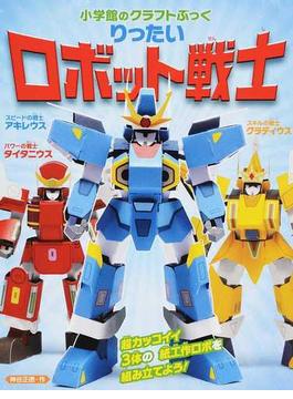 りったいロボット戦士